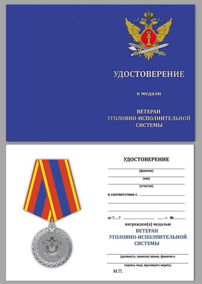 Удостоверение к медали Ветеран уголовно-исполнительной системы в футляре из флока