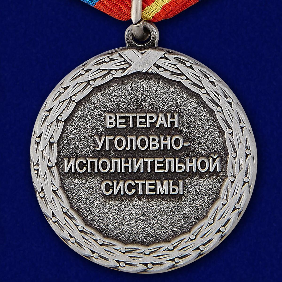 купить медаль Ветеран уголовно-исполнительной системы в футляре из флока с доставкой