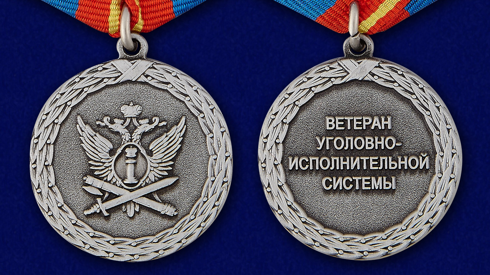 Медаль Ветеран уголовно-исполнительной системы в футляре из флока - аверс и реверс