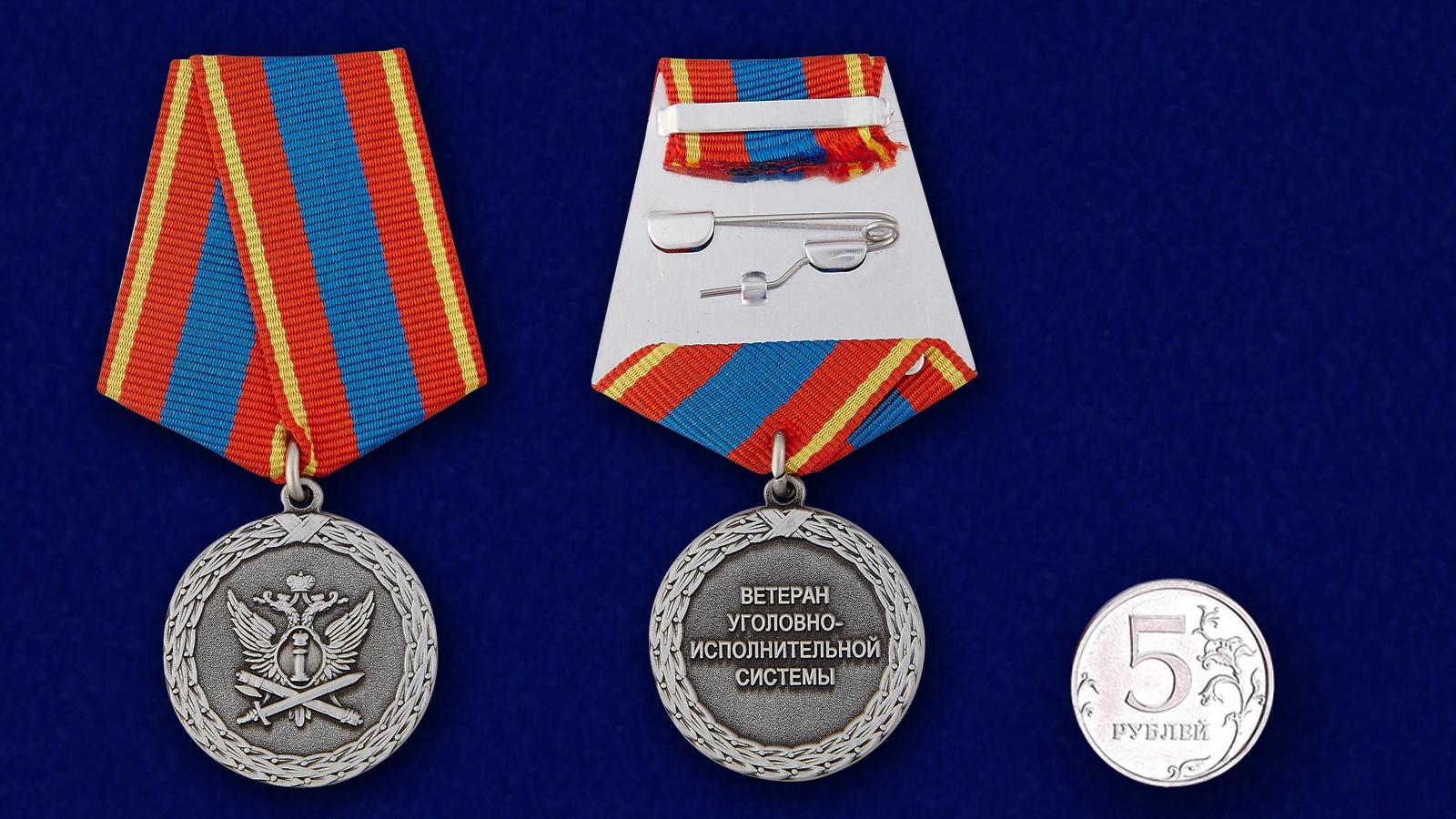 Медаль Ветеран уголовно-исполнительной системы в футляре из флока - сравнительный вид