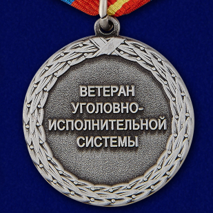 """Медаль """"Ветеран уголовно-исполнительной системы"""" - оборотная сторона"""