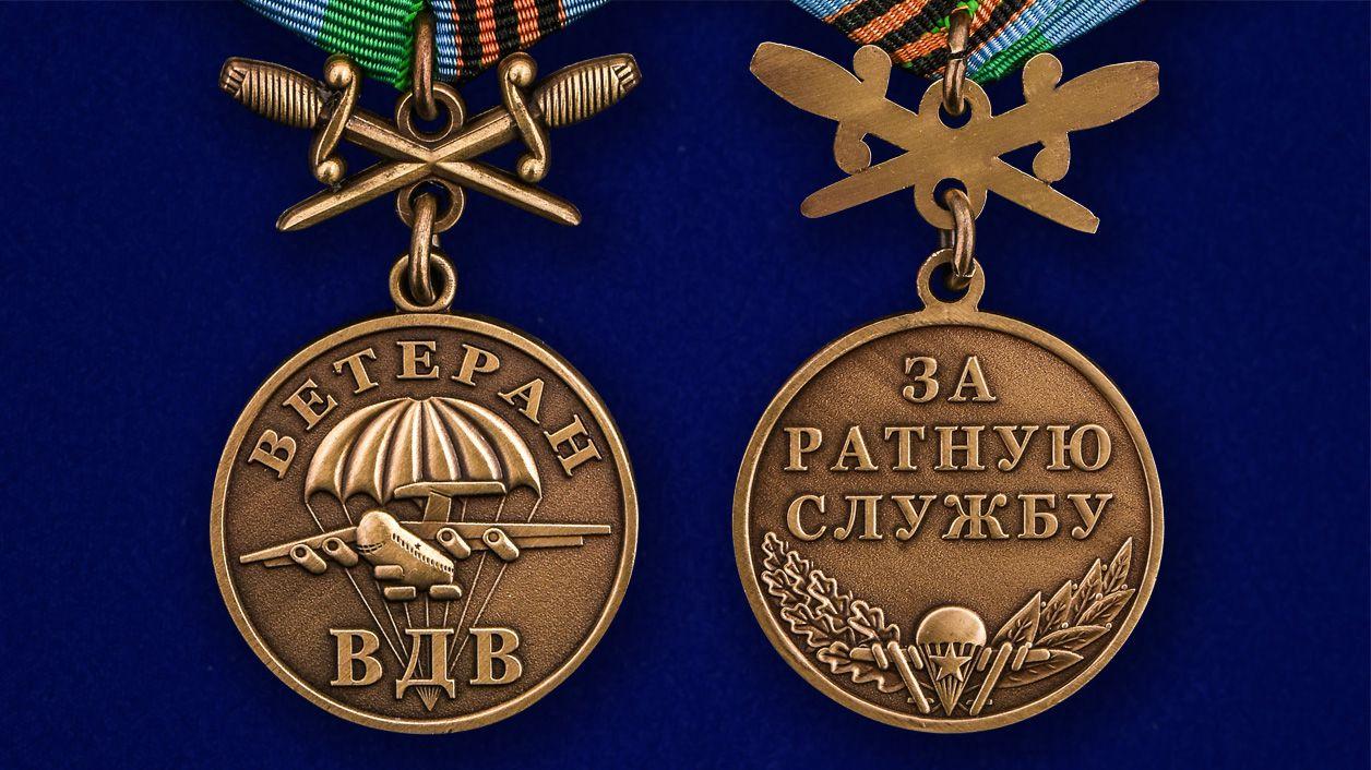 Медаль Ветеран ВДВ, с мечами-аверс и реверс