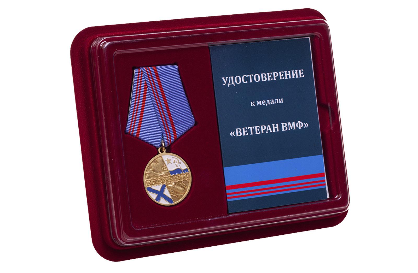 Купить медаль Ветеран ВМФ России в футляре с удостоверением по лучшей цене