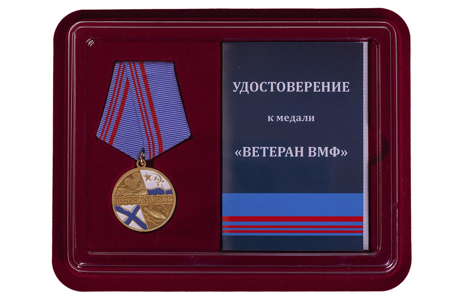 Медаль Ветеран ВМФ России в футляре с удостоверением