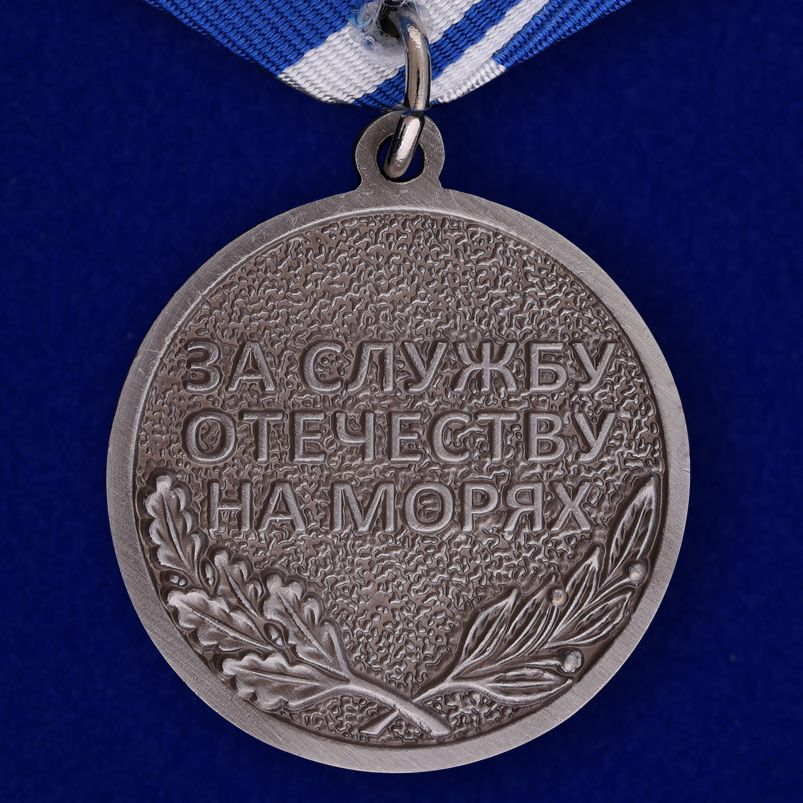 Медаль Ветеран ВМФ «За службу Отечеству на морях»-оборотная сторона