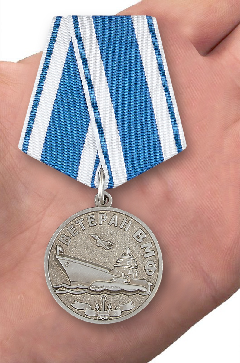 Медаль Ветеран ВМФ «За службу Отечеству на морях» - вид на ладони
