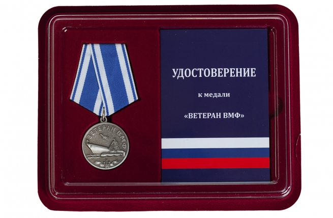 """Медаль """"Ветеран Военно-Морского флота"""" купить в Военпро"""