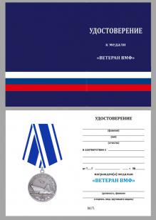 """Медаль """"Ветеран Военно-Морского флота"""" с удостоверением"""