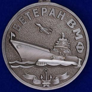 """Медаль """"Ветеран Военно-Морского флота"""" заказать в Военпро"""