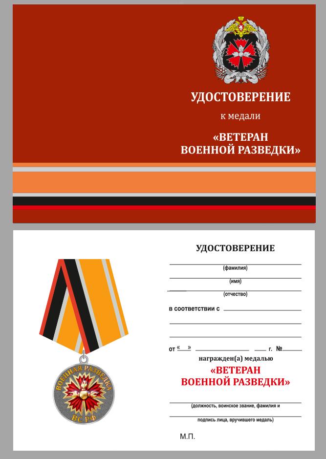 """Удостоверение к медали """"Ветеран Военной разведки"""""""