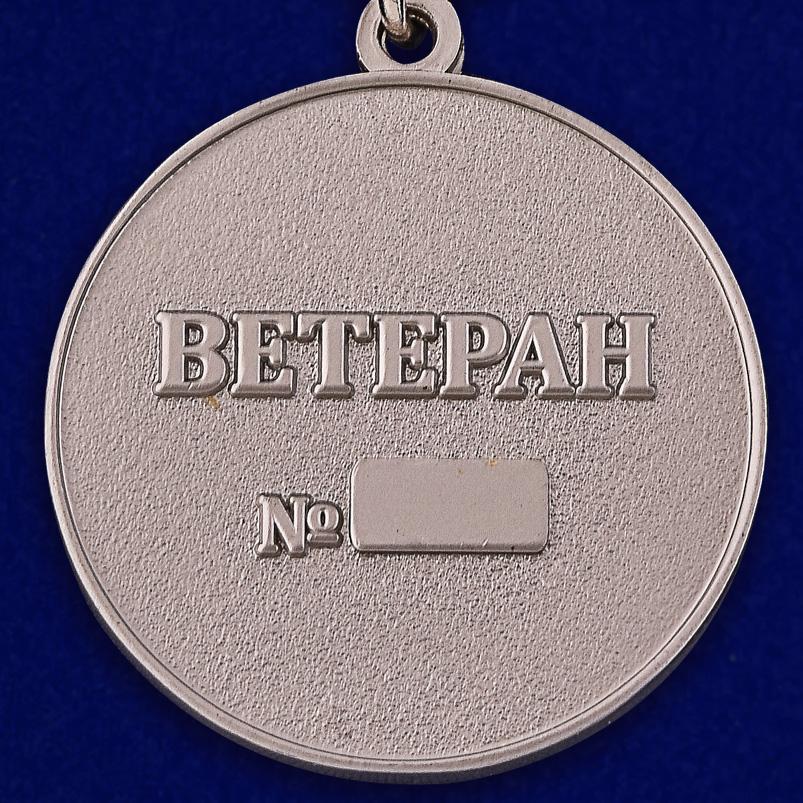 """Медаль """"Ветеран Военной разведки"""" - оборотная сторона"""