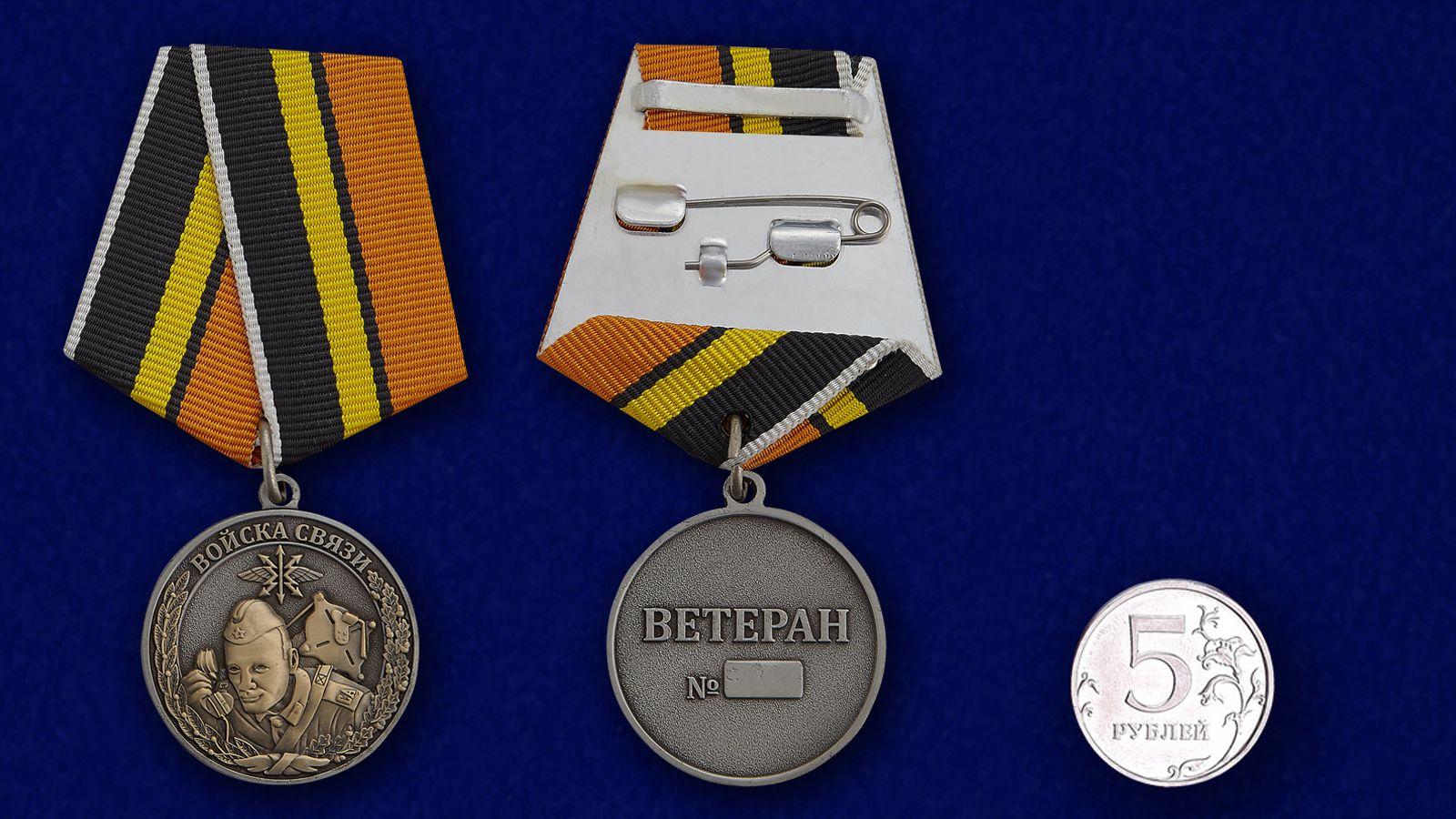 """Медаль """"Ветеран Войск связи"""" - сравнительный размер"""