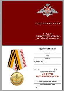 """Медаль """"Ветеран Вооруженных Сил РФ"""""""