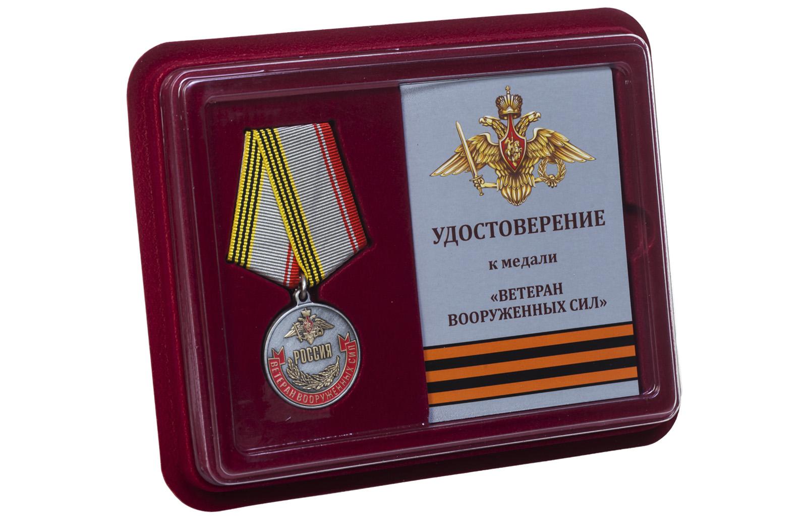 Купить медаль Ветеран Вооруженных сил России оптом или в розницу