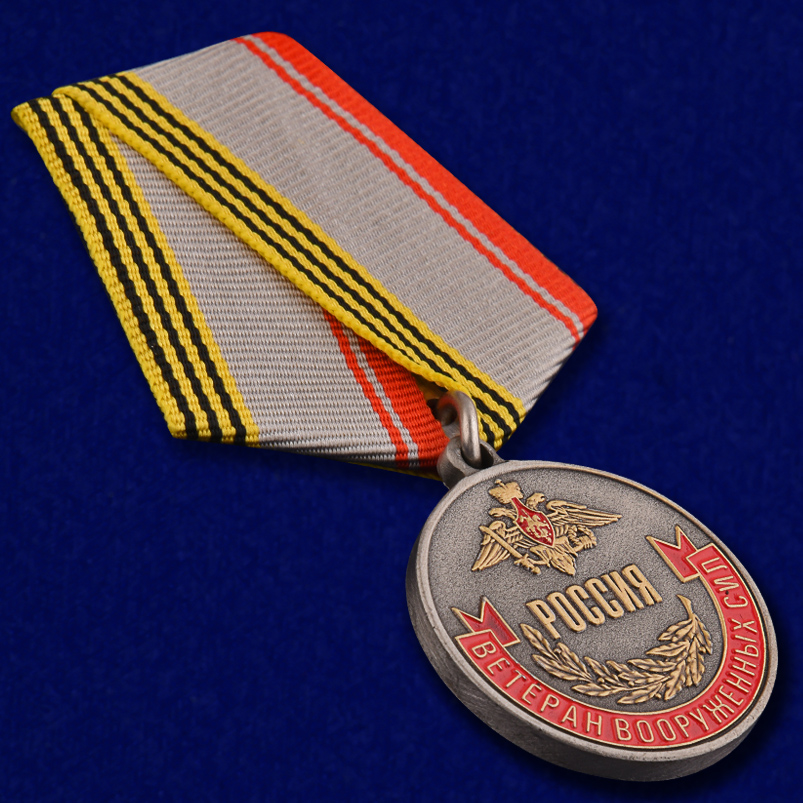 Медаль Ветеран Вооруженных сил России - общий вид
