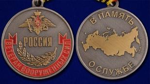 Медаль «Ветеран Вооруженных сил России» - аверс и реверс