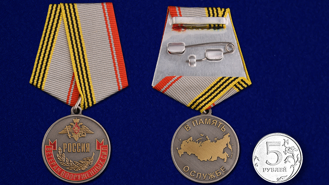 Цена медали «Ветеран Вооруженных сил России»
