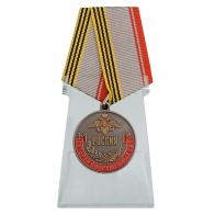 Медаль Ветеран Вооруженных сил России на подставке
