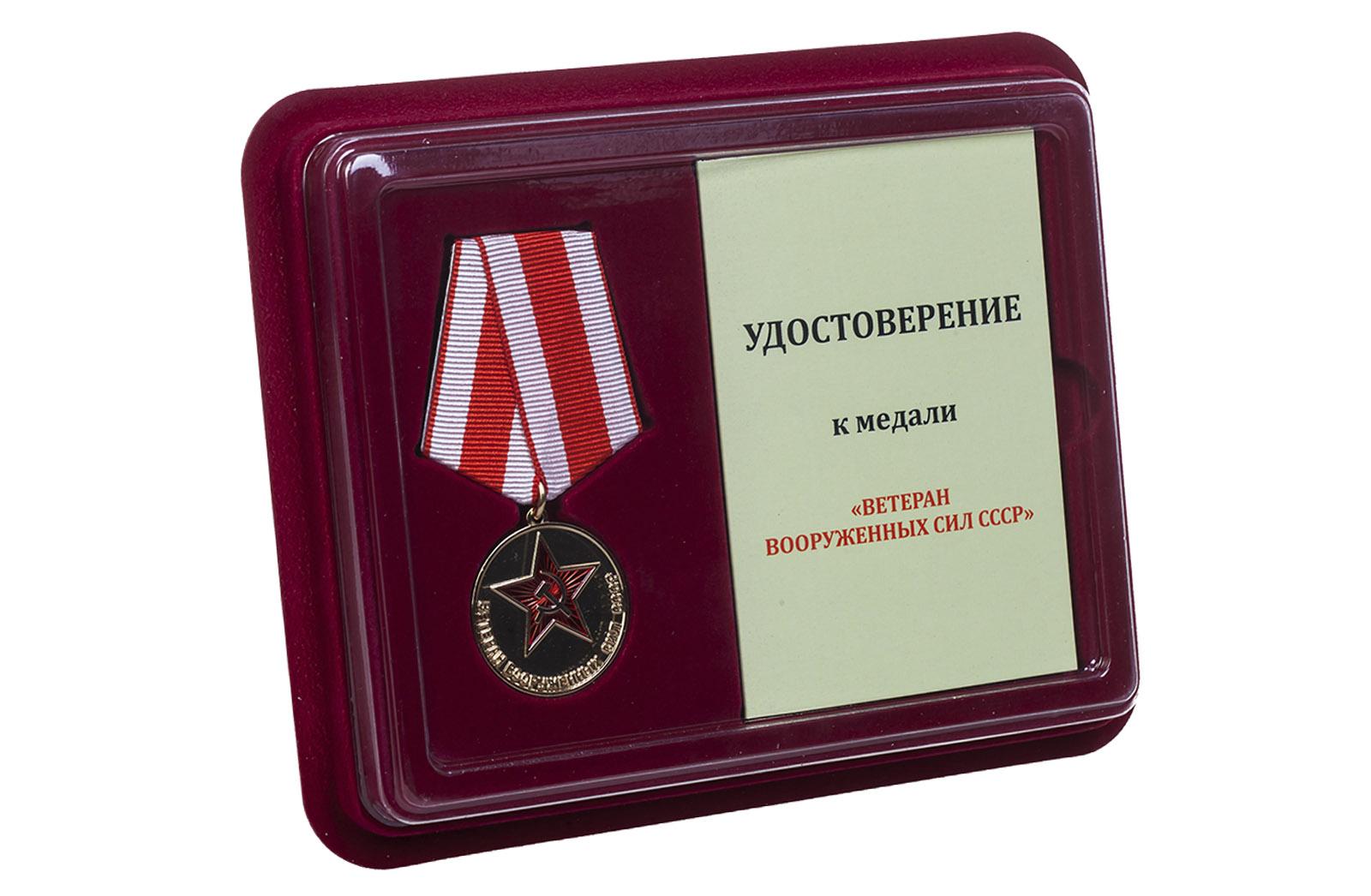 Купить медаль «Ветеран Вооруженных сил СССР» - в футляре с удостоверением в подарок ценителю