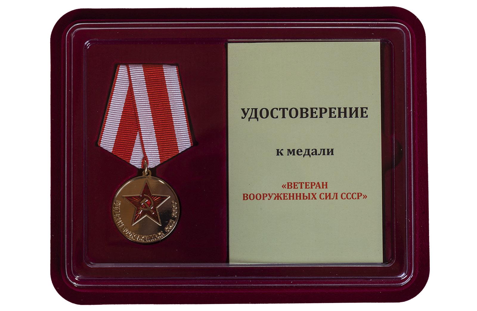 Поздравления о присвоение звания ветеран