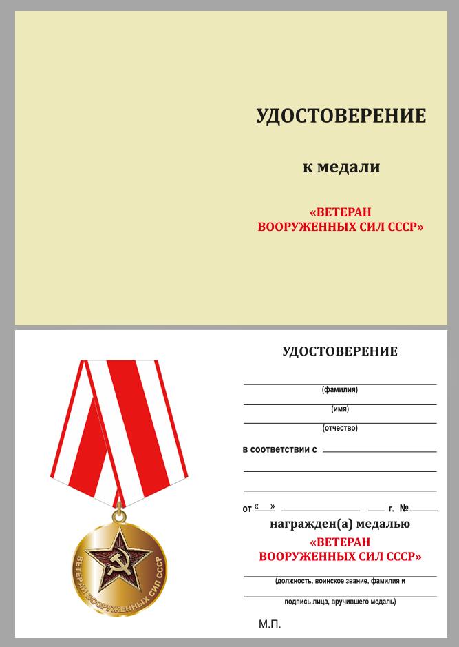 Медаль «Ветеран Вооруженных сил СССР» - в футляре с удостоверением - удостоверение
