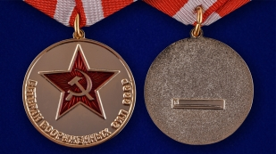Медаль «Ветеран Вооруженных сил СССР» - в футляре с удостоверением - аверс и реверс