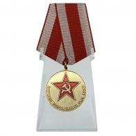 Медаль Ветеран Вооружённых сил СССР на подставке