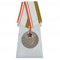 """Медаль """"Ветеран вооружённых сил СССР"""" на подставке"""