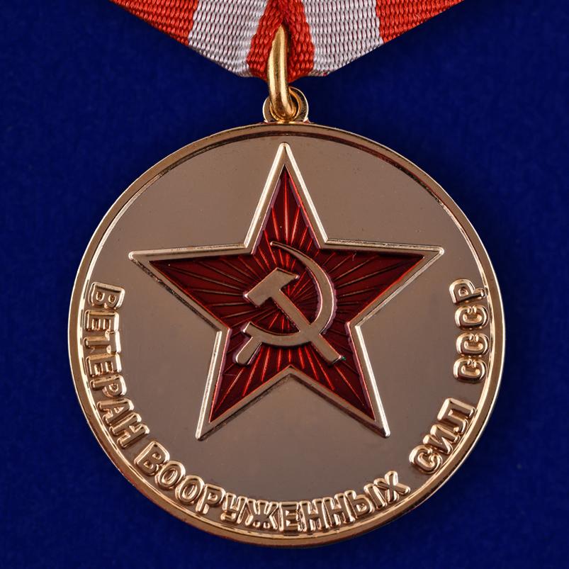 """Купить медаль """"Ветеран Вооруженных сил СССР"""" в наградном футляре"""