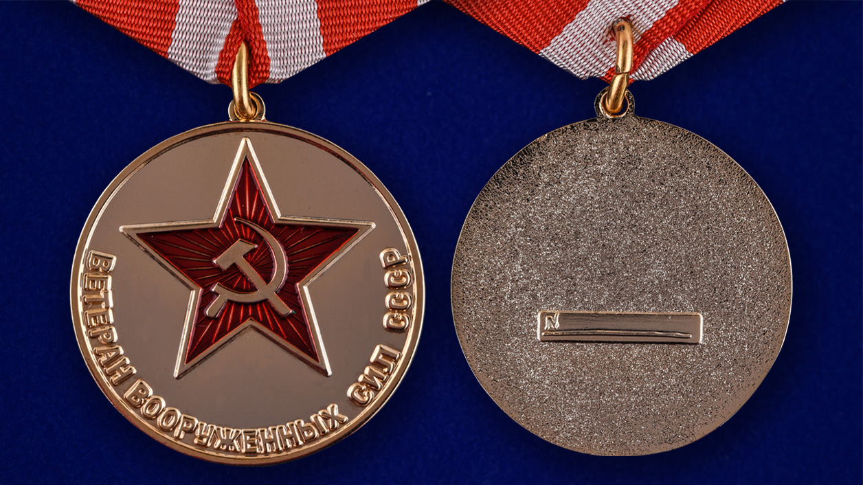 """Медаль """"Ветеран Вооруженных сил СССР"""" - аверс и реверс"""