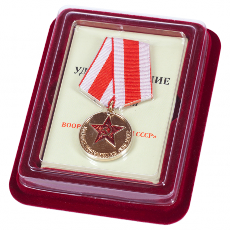 """Медаль """"Ветеран Вооруженных сил СССР"""" в наградном футляре"""