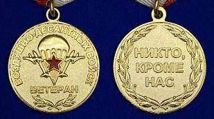 Медаль Ветеран Воздушно-десантных войск-аверс и реверс