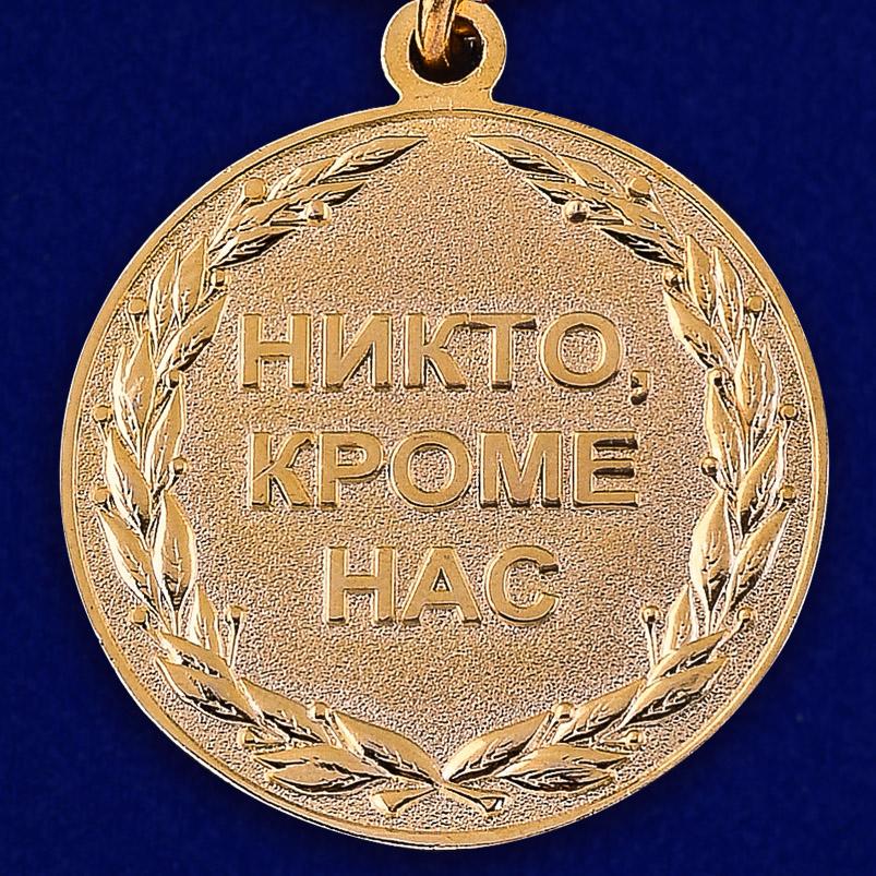 Медаль Ветеран Воздушно-десантных войск-оборотная сторона
