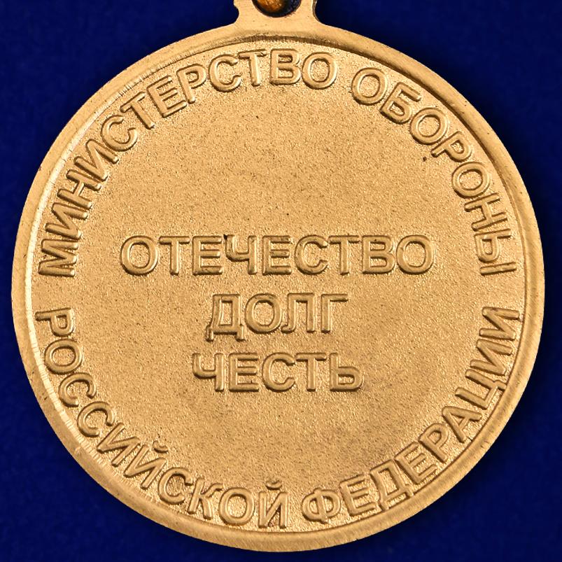 """Купить медаль """"Ветеран ВС РФ"""""""