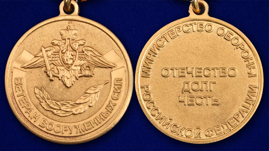 """Медаль """"Ветеран ВС РФ"""" - аверс и реверс"""