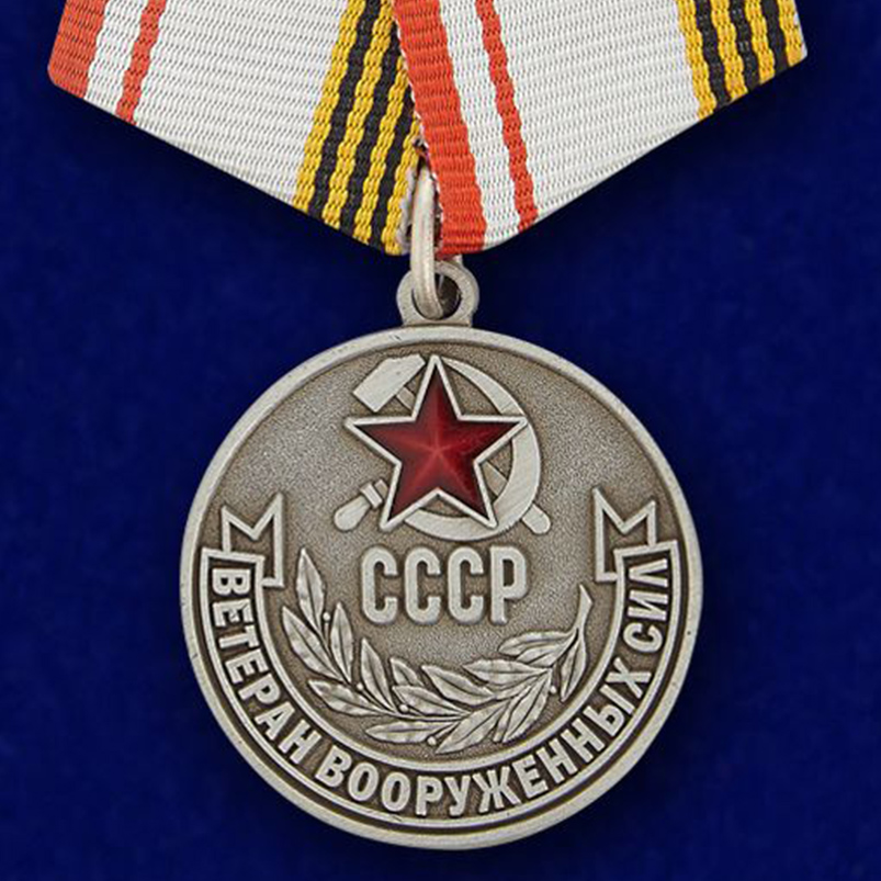 """Медаль """"Ветеран Вооруженных Сил СССР"""""""