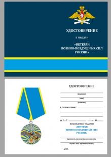 """Медаль """"Ветеран ВВС"""" в футляре с удостоверением - удостоверение"""