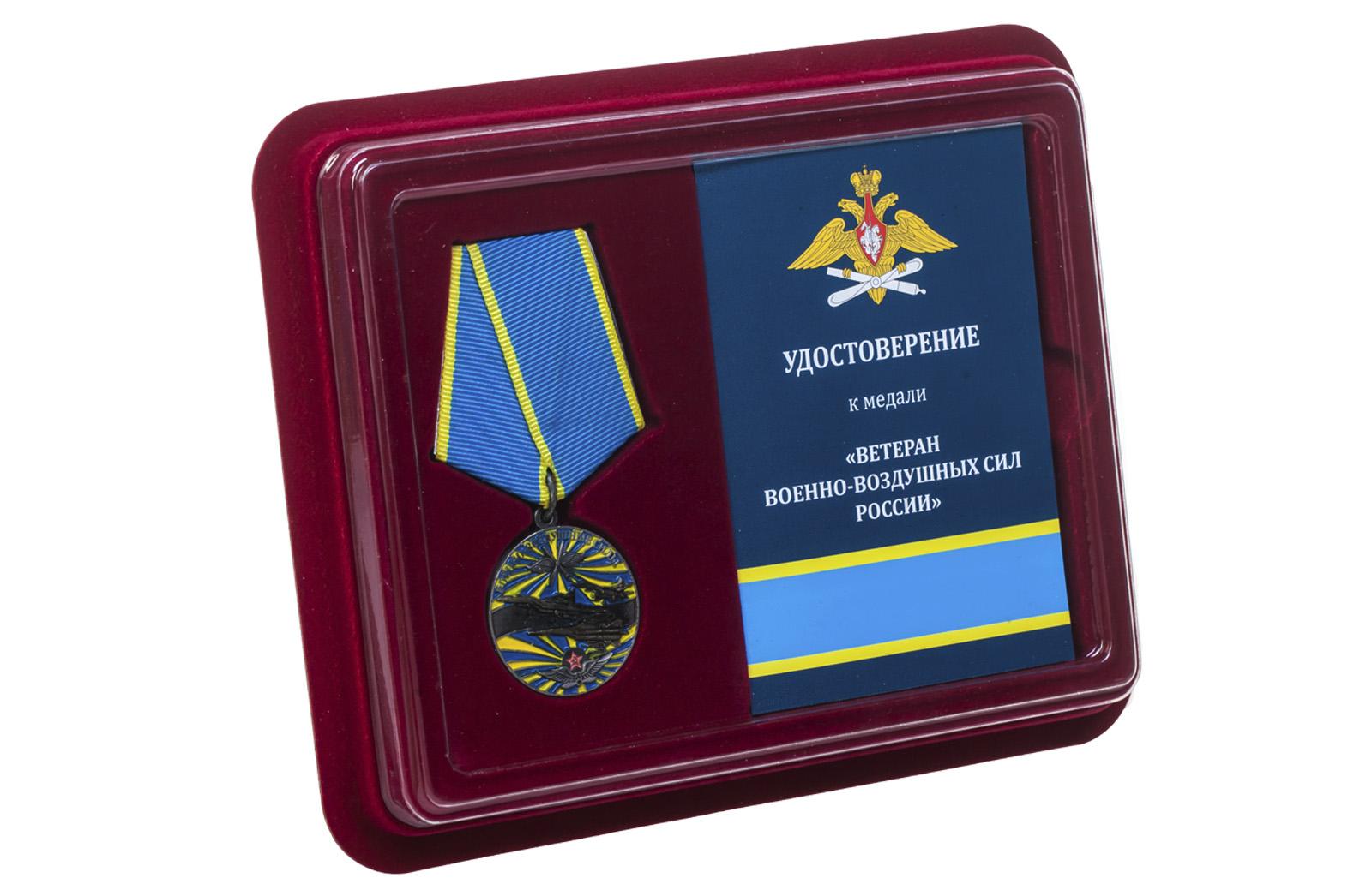 """Купить медаль """"Ветеран ВВС"""" в футляре с удостоверением с доставкой выгодно"""