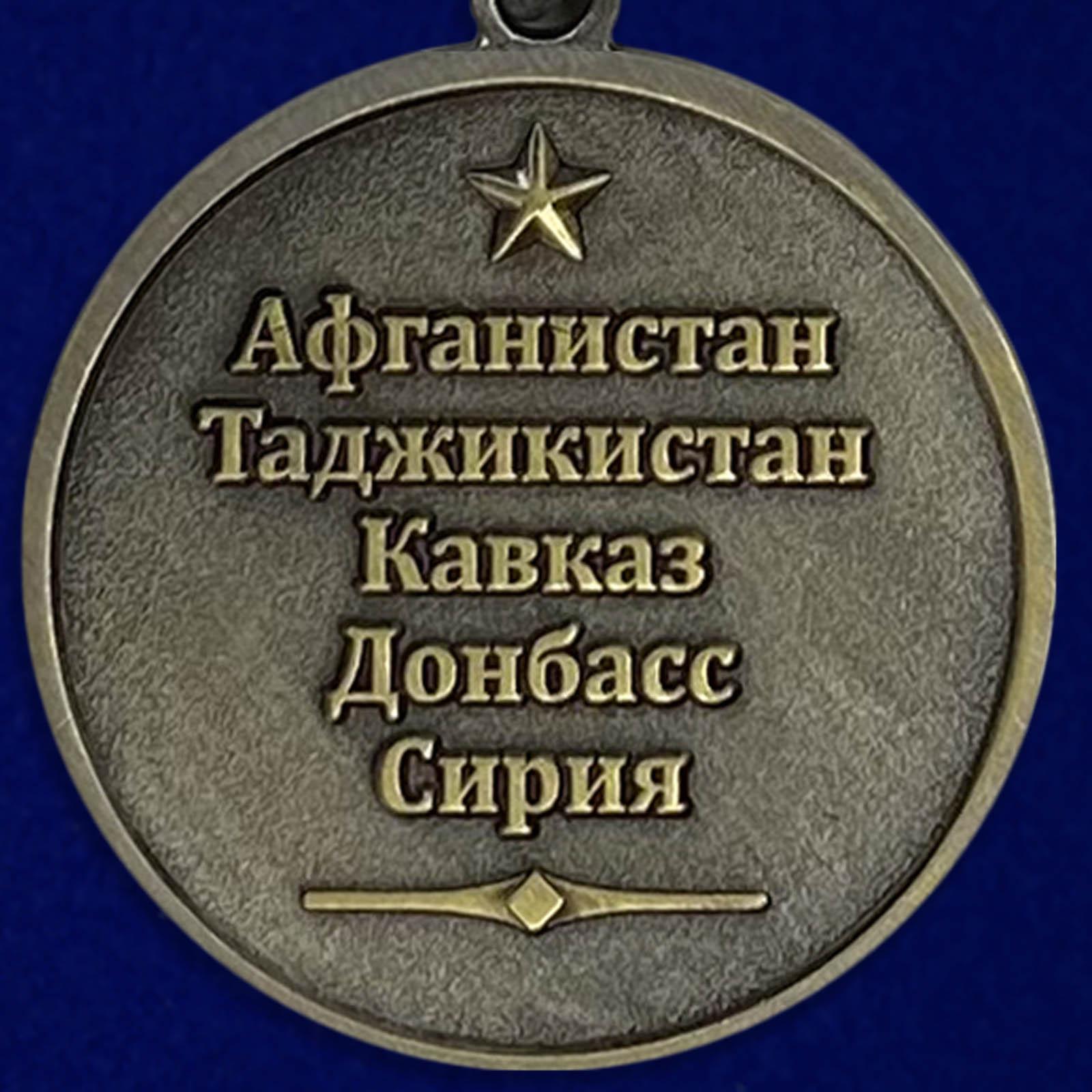 """Медаль """"Ветеран боевых действий"""" по лучшей цене"""