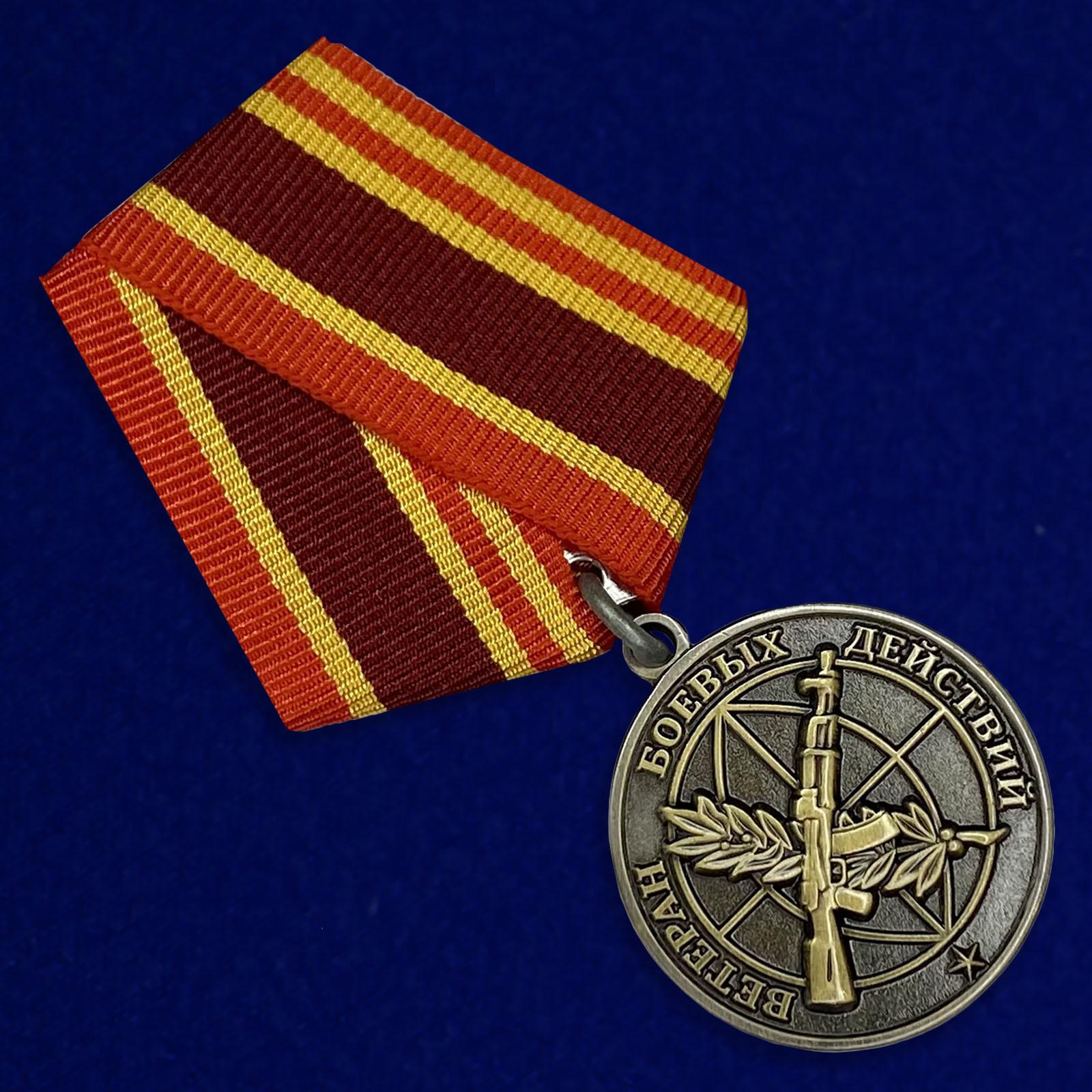 """Медаль """"Ветеран боевых действий"""" от Военпро"""