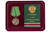 Медаль ветеранам Чеченской кампании купить в Военпро