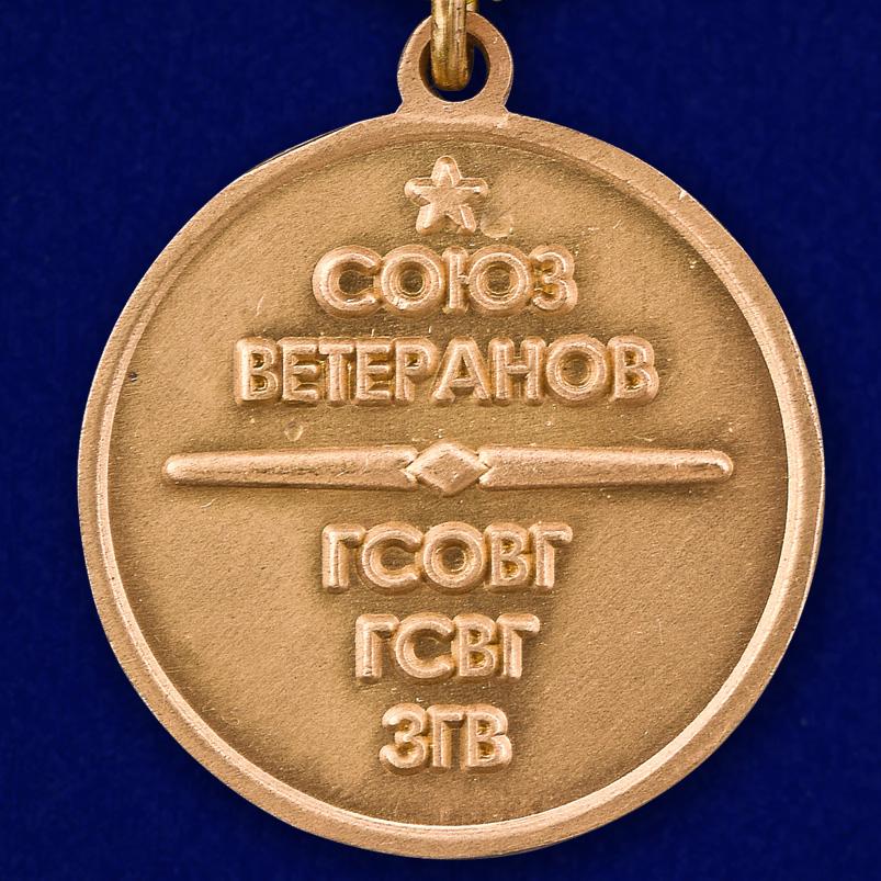 Медаль ветеранам ГСВГ - оборотная сторона