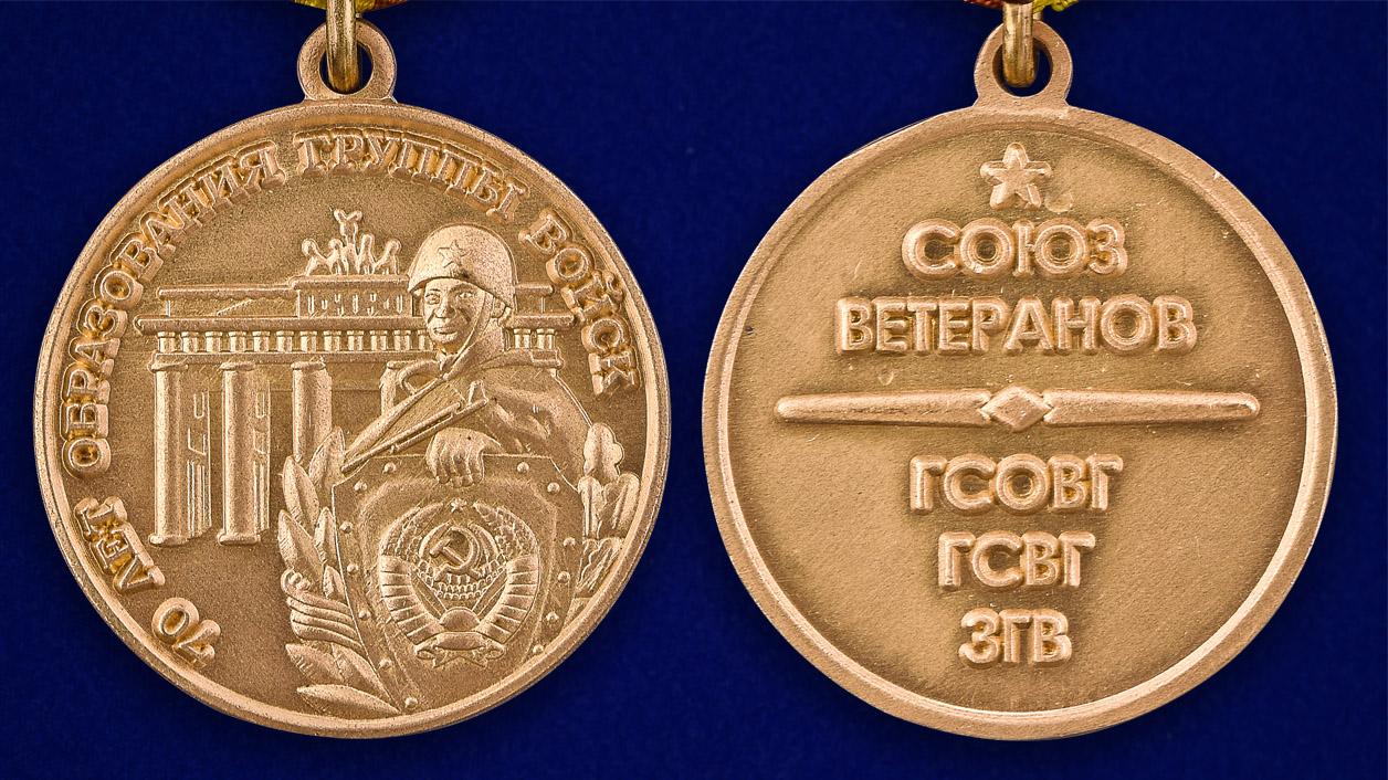 Медаль ветеранам ГСВГ - аверс и реверс
