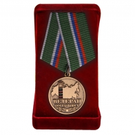 Медаль ветеранам Погранвойск в футляре