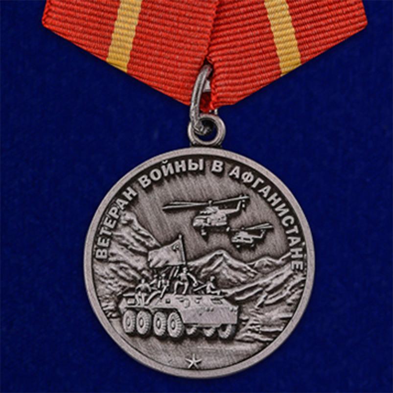 """Медаль """"Ветерану Афганистана"""""""