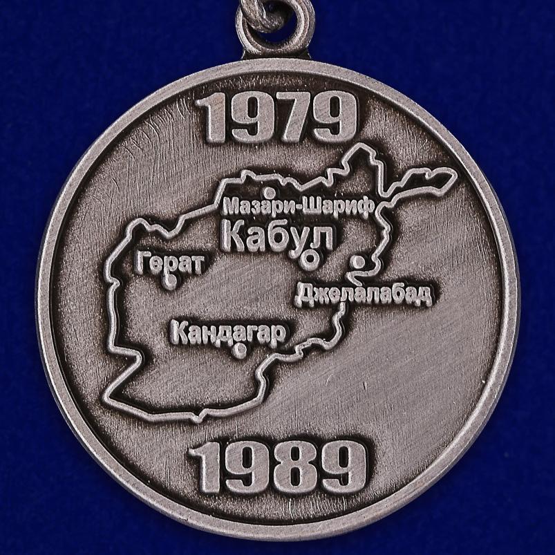 """Медаль """"Ветерану Афганистана"""" - оборотная сторона"""