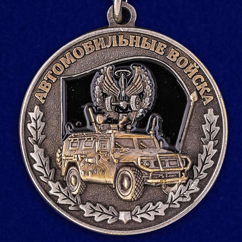 Купить медаль Ветерану Автомобильных войск в наградном футляре