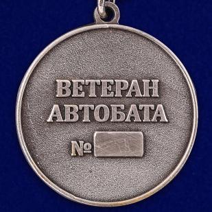 Медаль Ветерану Автомобильных войск в наградном футляре по лучшей цене