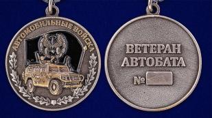 Медаль Ветерану Автомобильных войск в наградном футляре - аверс и реверс
