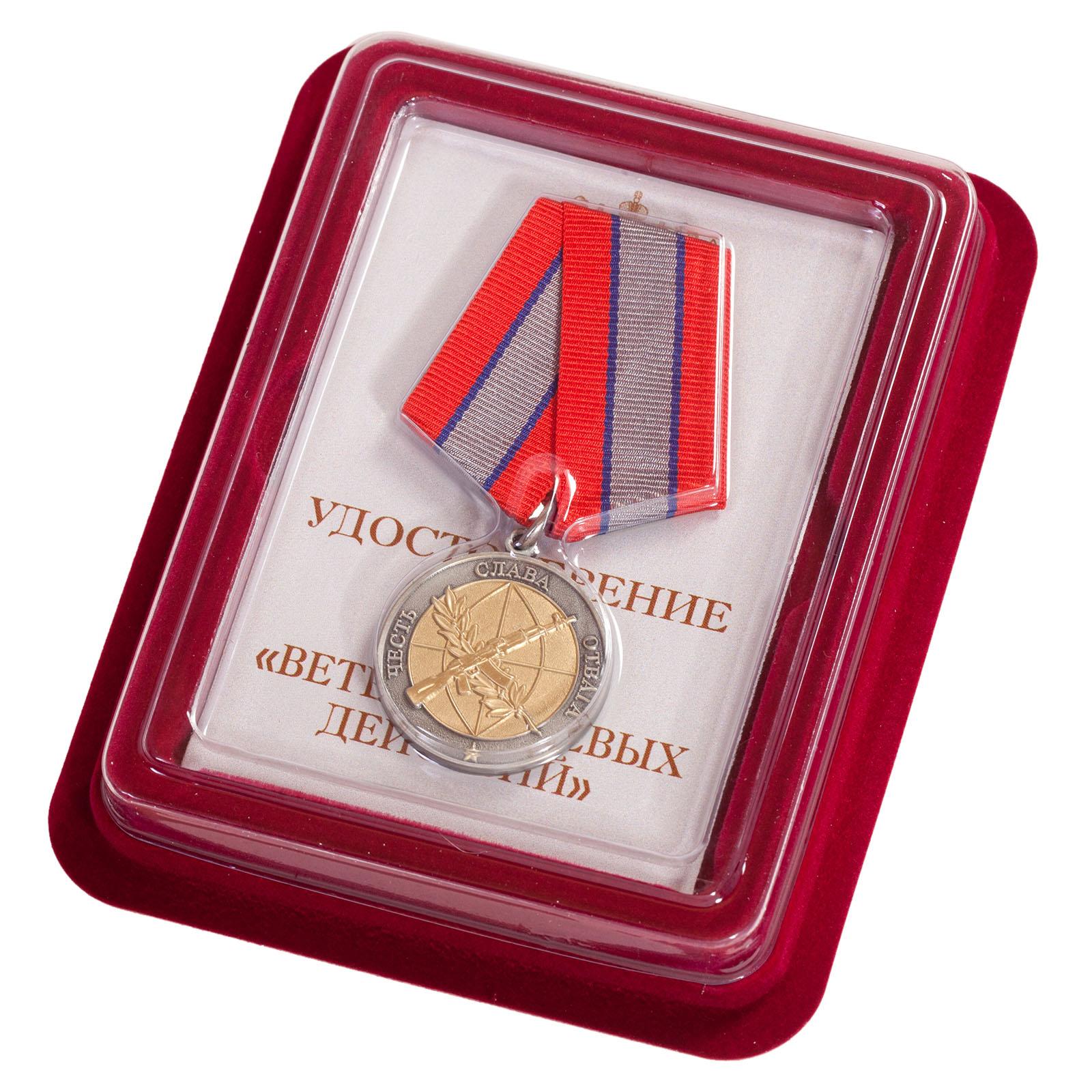 Медаль Ветерану боевых действий в нарядном футляре из бархатистого флока